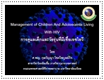 Management of Children and Adolescents Living with HIV