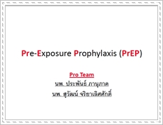 The TAS Debate: Pre-exposure Prophylaxis: (Pro)