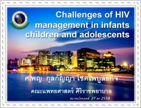 The challenges of HIV management in infants, children, and adolescents
