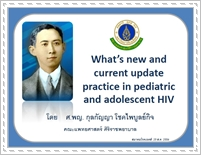 What's new and current update practice in pediatric and adolescent HIV?