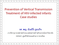 Prevention of Vertical Transmission Treatment of HIV-infected infants: Case studies