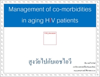 Mangement of co-morbidities in aging HIV patients